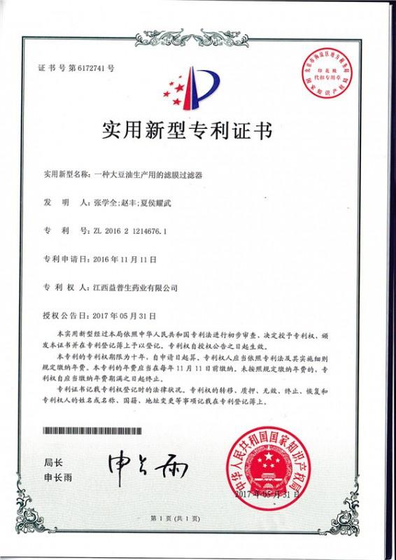 一种大豆油生产用的膜过滤器ZL201621214676.1