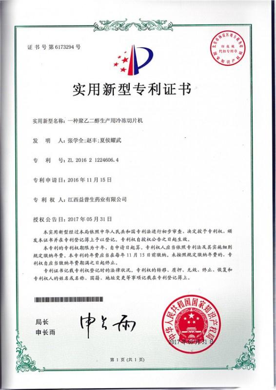 一种聚乙二醇生产用冷冻切片机ZL201621224606.4